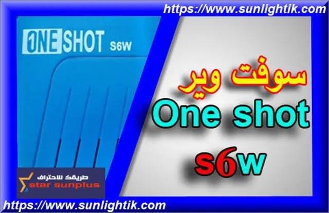 احدث سوفت وير ONE SHOT S6W