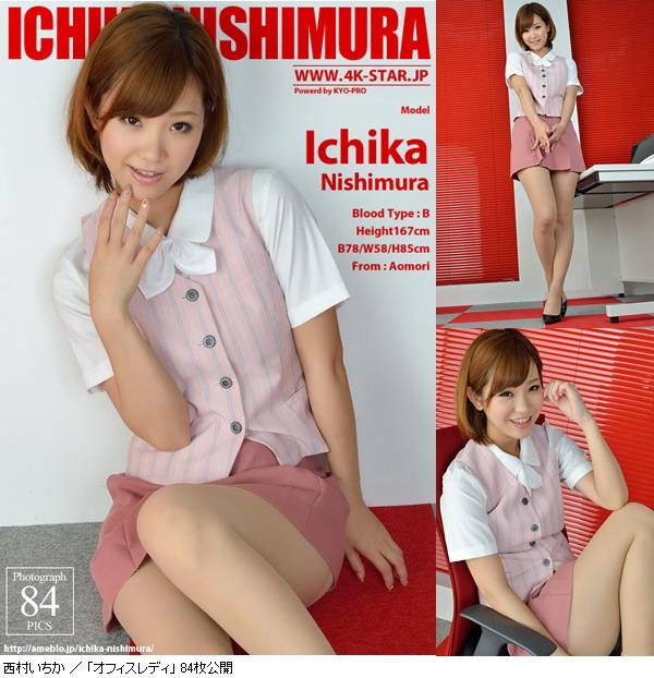 Cft-STAb NO.00048 Ichika Nishimura 01230