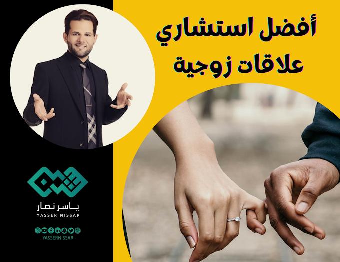 أفضل استشاري علاقات زوجية في جدة.. للحجز رقم مركز ياسر نصار  0557373131