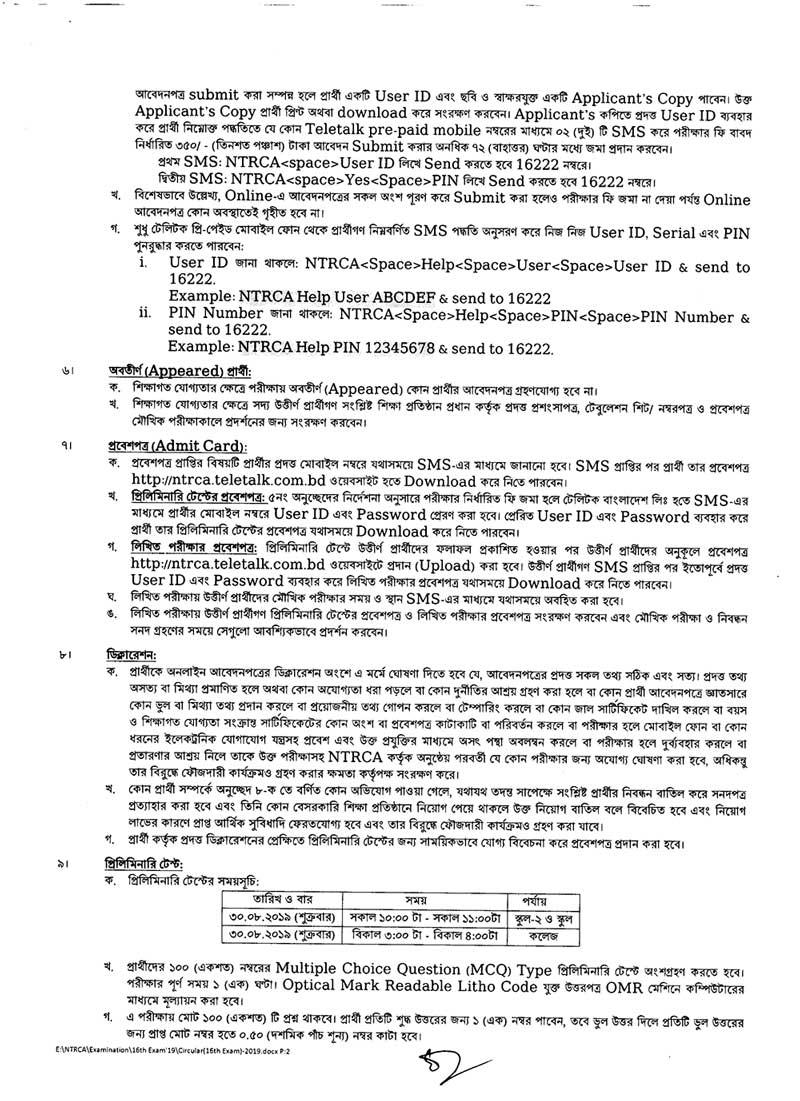 16th NTRCA circular file 2 Download
