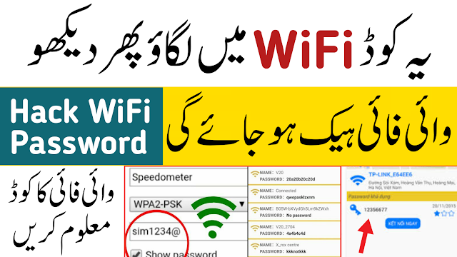 How To Connect To Wifi Without Password On Android | Technical Ali