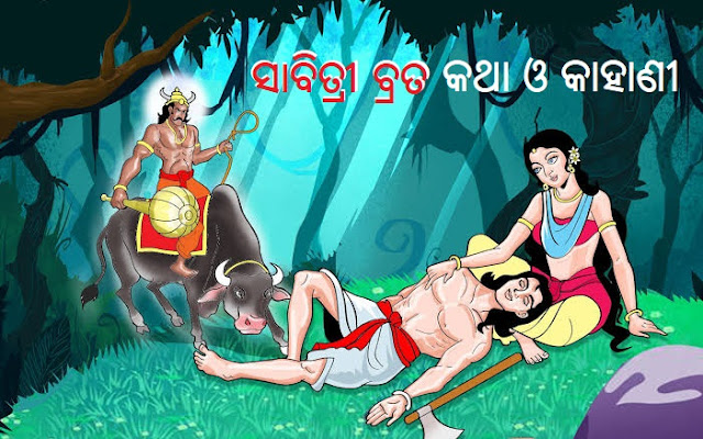 sabitri brata story and complete history in odia
