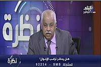 برنامج نظرة 27-1-2017 حمدى رزق و د/ ثروت الخرباوى