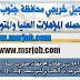 وظائف حكومية بمحافظة جنوب سيناء للمؤهلات العليا والمتوسطة 2016 / 2017