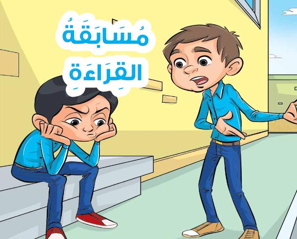 قصص الاستماع للصف الثانى الابتدائى منهج اللغة العربية الجديد ترم أول 2020 1