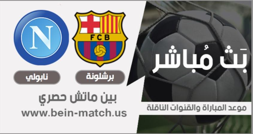 موعد مباراة برشلونة ونابولي اليوم 8-08-2020 في أبطال أوروبا