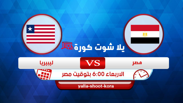 مصر ضد ليبيريا