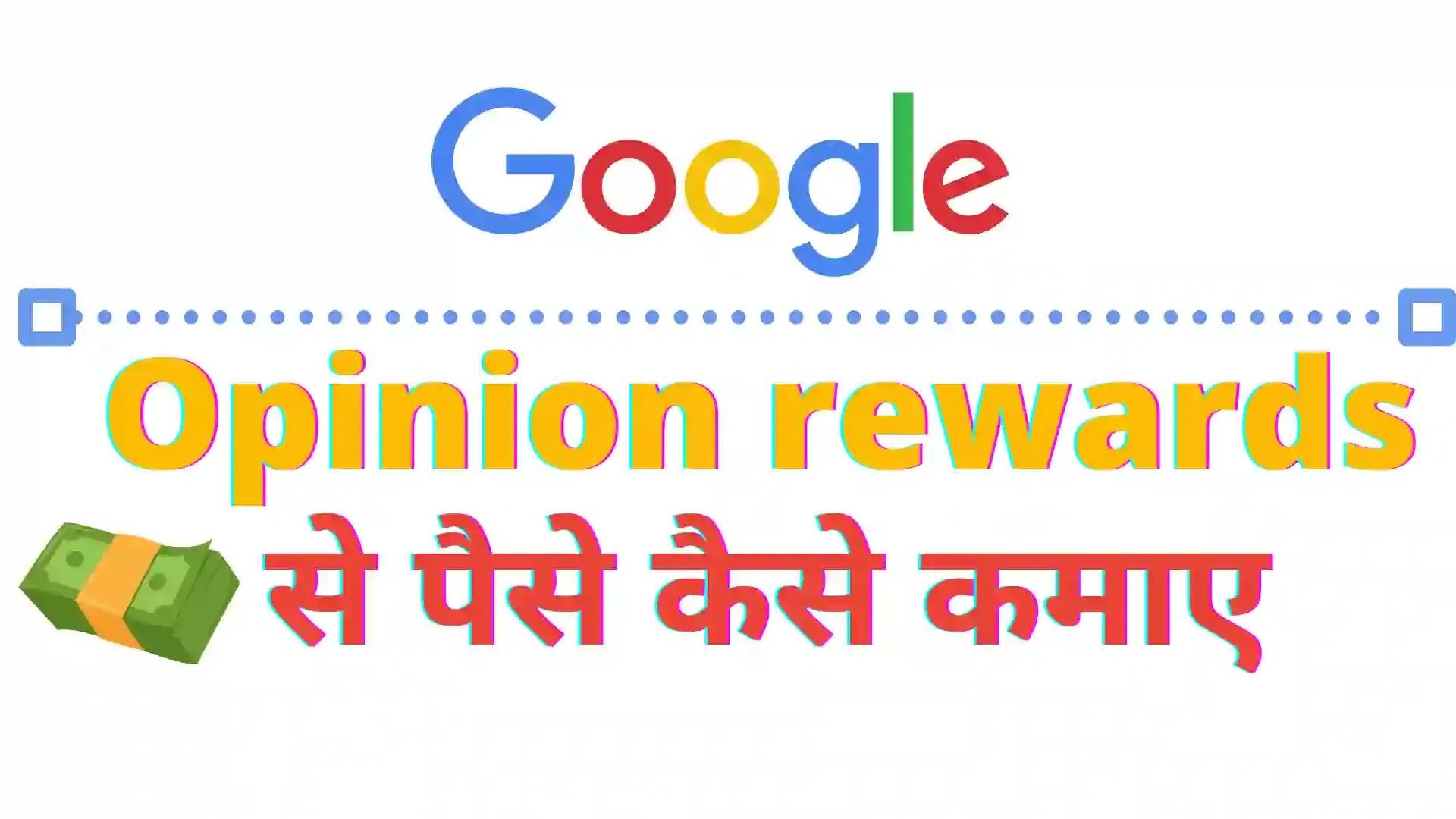 Google opinion rewards क्या है ? Google opinion rewards से पैसे कैसे कमाए