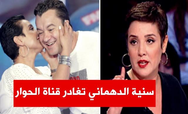سنية الدهماني تغادر قناة الحوار التونسي sonia dahmani instagram el hiwar ettounsi