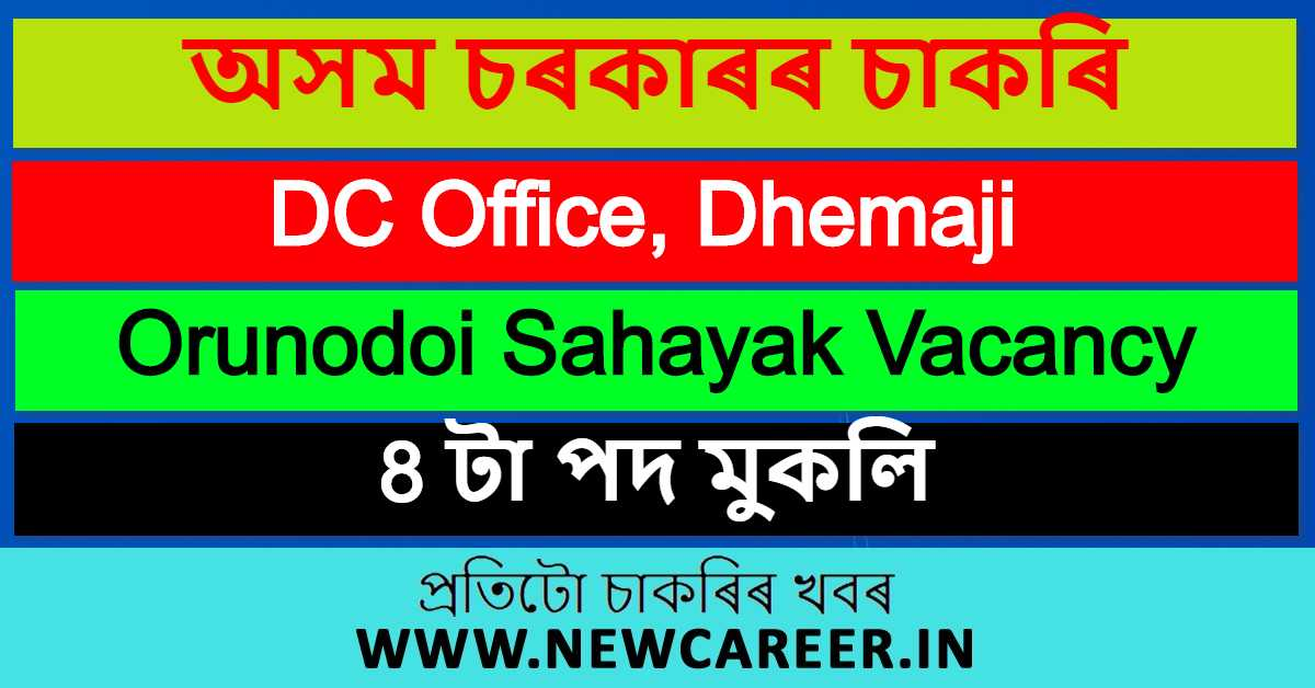 DC Office, Dhemaji Recruitment 2020 : Apply For 8 Orunodoi Sahayak Vacancy