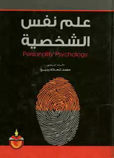 كتاب علم النفس الشخصية pdf