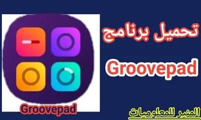 تحميل برنامج Groovepad