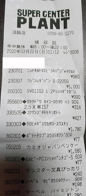 スーパーセンタープラント 淡路店 2020/3/22のレシート