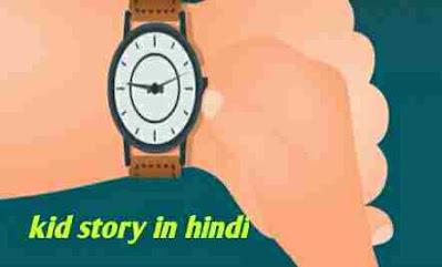 जादुई घड़ी का कमाल | Kids story in hindi- baccho ki khaani