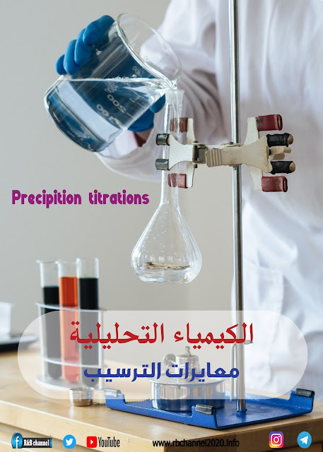 الكيمياء التحليلية   معايرات الترسيب - التحليل الحجمي