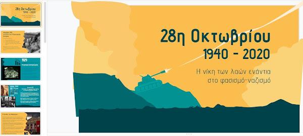 Ένα οπτικοακουστικό αφηγηματικό αφιέρωμα που επιμελήθηκαν εκπαιδευτικοί των Ιωαννίνων για την 28η Οκτωβρίου