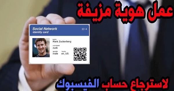 بطاقة هوية مغربية للفيس 1