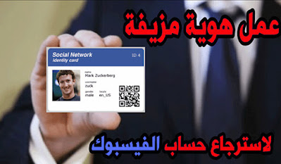 طريقة عمل هوية مزورة,كيفية عمل هوية مزورة,عمل هوية مزورة,هوية مزورة,صنع هوية مزورة,أنشاء هوية عن طريق الهاتف,صنع هوية مزورة بالفوتوشوب,بطاقة هوية مصرية,أنشاء هوية عن طريق الاندرويد,عمل هويه للفيس بوك,بطاقة هوية جزائرية,بطاقة هوية مغربيية,هوية مقبولة,صنع هوية مزورة احترافية بالفوتوشوب مقبولة %100,صنع بطاقة هوية,صنع هوية مقبولة,صنع هوية يقبلها الفيس بوك,صنع هوية جزائرية,بطاقة هوية تونسية,بطاقة هوية سعودية,كيفية صنع هوية مزورة لفتح الحسابات المعطلة في الفيس بوك,بطاقة هوية امارتية,تزوير هوية