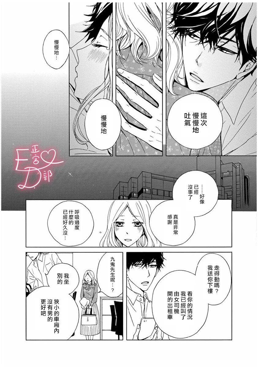 潔癖女與ED男: 04話 - 第23页