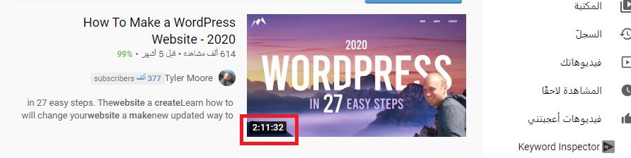 كيفية الحصول على المزيد من المشاهدات على يوتيوب بمحتوى أطول