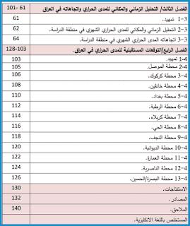 تحليل أتجاه المدى الحراري وتوقعاته المستقبلية في العراق-حنان جبار مجيد الخالدي- رسالة ماجستير في الجغرافية pdf