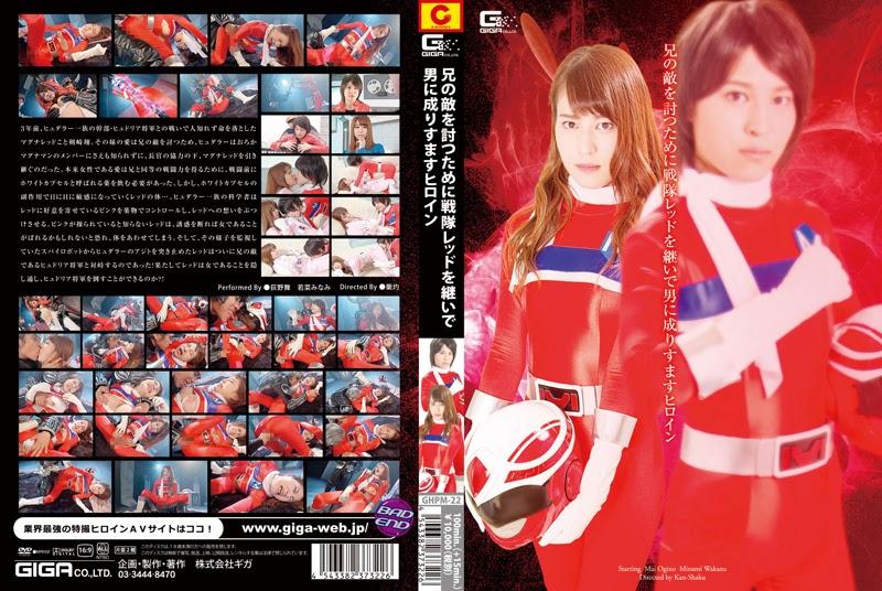 GHPM-22 Heroine yang Mencoba Berperan sebagai Merah untuk Pembalasan