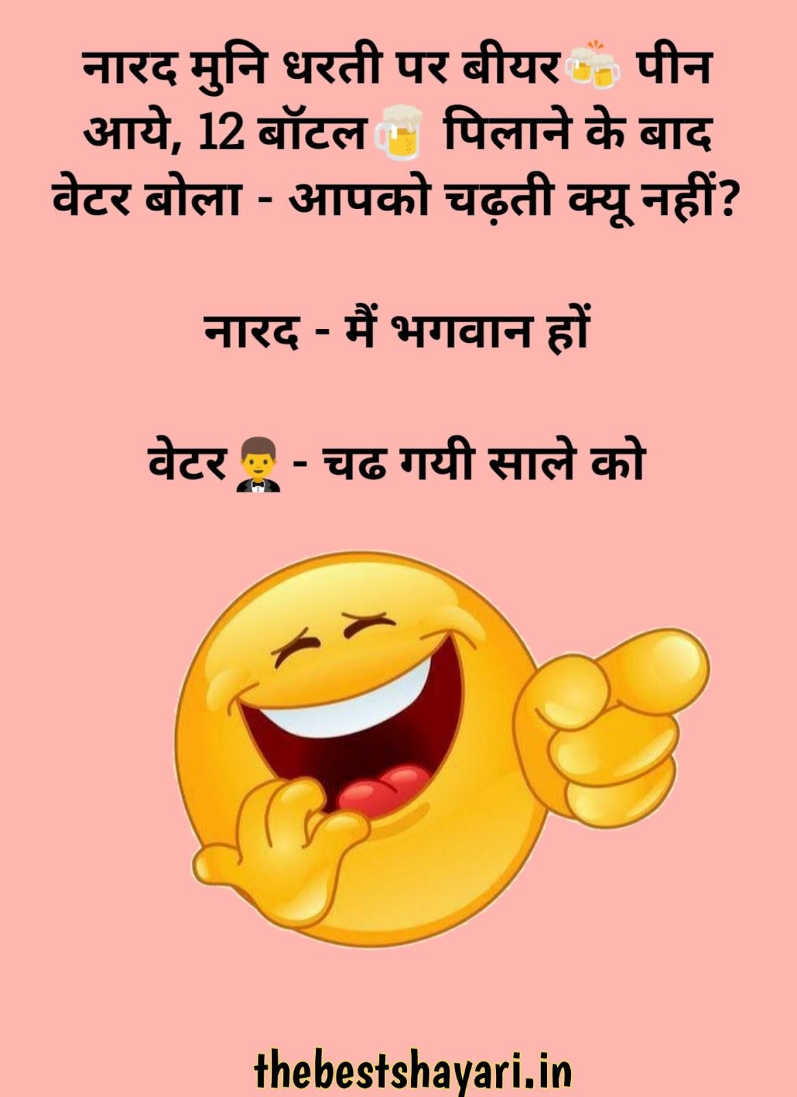 Famous jokes in hindi