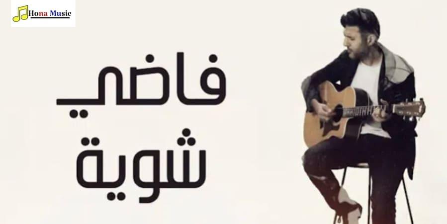 كلمات اغنية فاضي شوية حمزة نمرة 2021 Hamza Namira Fady Shewaya
