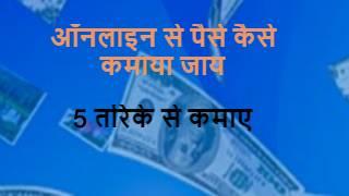 ऑनलाइन से पैसे कैसे कमाए? 5 ऑनलाइन से पैसे कैसे कमाए, How earning money online
