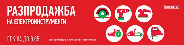 РАЗПРОДАЖБА ЕЛЕКТРОИНСТРУМЕНТИ В МАГАЗИН БРИКОЛАЖ