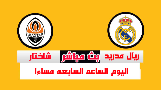 مشاهدة مباراة ريال مدريد وشاختار دونيتسك بث مباشر 21-10-2020 دوري ابطال اوروبا