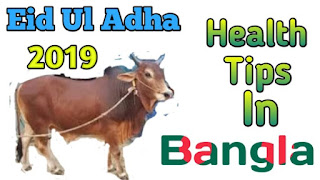 Top 5 Eid Ul Adha 2019 Health Tips In Bangla