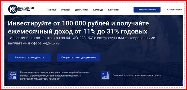 Мошеннический сайт kompaniets-capital.ru – Отзывы, развод, платит или лохотрон? Мошенники Компаниец Капитал