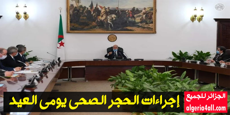 رئيس الجمهورية يأمر بدراسة إجراءات الحجر الصحي يومي العيد,الإجراءات المكملة للحجر الصحي بمناسبة عيد الفطر المبارك