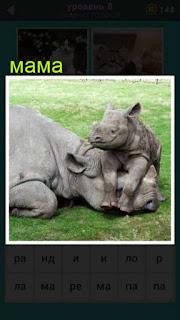 мама животное вместе со своим детенышем 667 слов 8 уровень