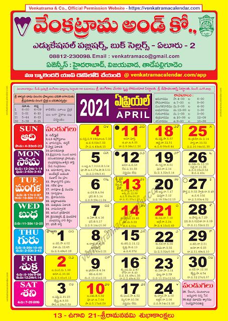 Venkatrama Telugu Calendar 2021 April