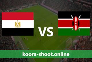 بث مباشر مباراة كينيا ومصر اليوم بتاريخ 25/03/2021