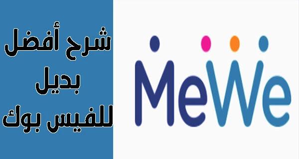 شرح افضل بديل للفيس بوك MeWe