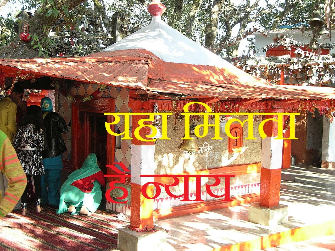 एक मंदिर जहां न्याय के लिए अर्जी लगाई जाती हैं   (God of Justice)