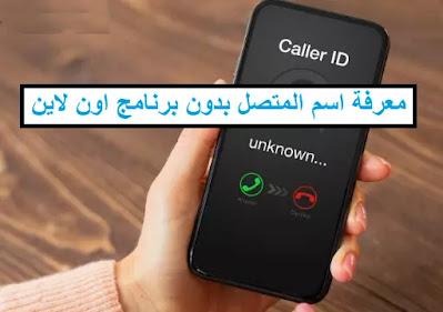 معرفة اسم المتصل ومكانه بدون برنامج و معرفة اسم المتصل بدون برنامج اون لاين
