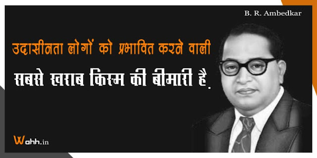 20-Famous-Quotes-by-Dr.-B.-R.-Ambedkar-14