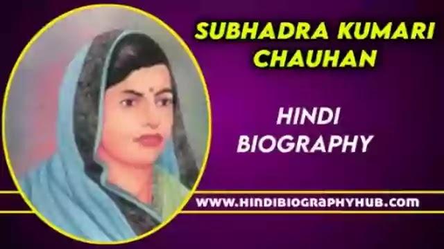 Subhadra Kumari Chauhan biography in hindi, Short Stories, Kavita, Poems, Rachna, Death