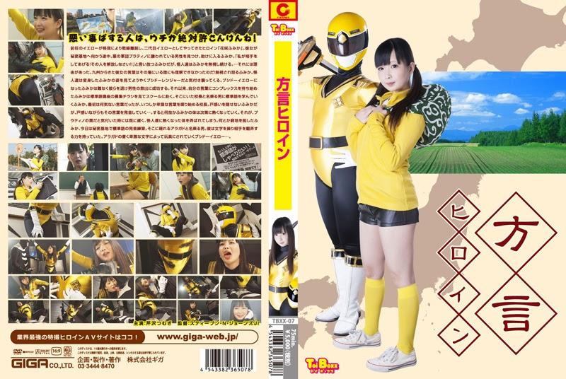 TBXX-07 Bushido Ranger – Pahlawan Dialek