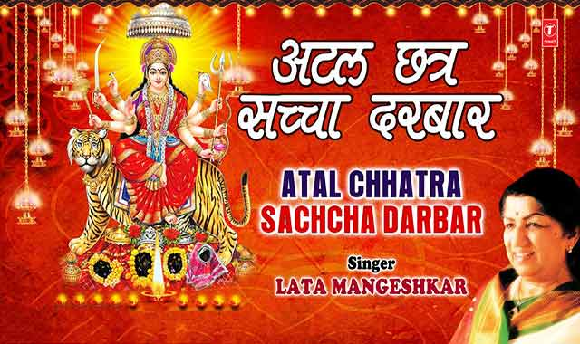 Atal Chhatra Sachcha Darbar Lyrics