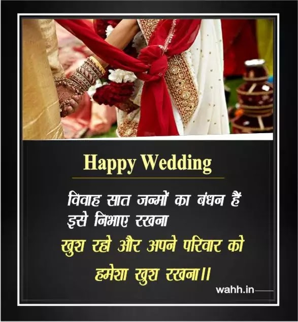 Marriage-Wishes-For-Brother