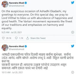 प्रधानमंत्री मोदी ने आषाढ़ी एकादशी के अवसर पर लोगों को बधाई दी