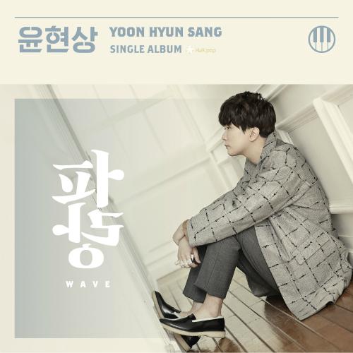 Yoon Hyun Sang – 파랑:WAVE – EP (ITUNES PLUS AAC M4A)