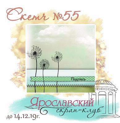 Скетч 55 14/12