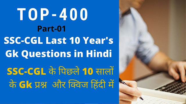 ssc cgl previous year gk questions in hindi