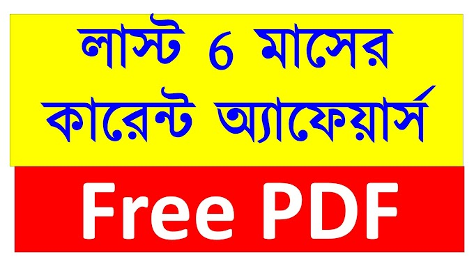 Last 6 Month মাসের কারেন্ট অ্যাফেয়ার্স Free PDF Download Study School